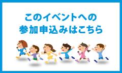 インラインスケート教室【初心者】申込み