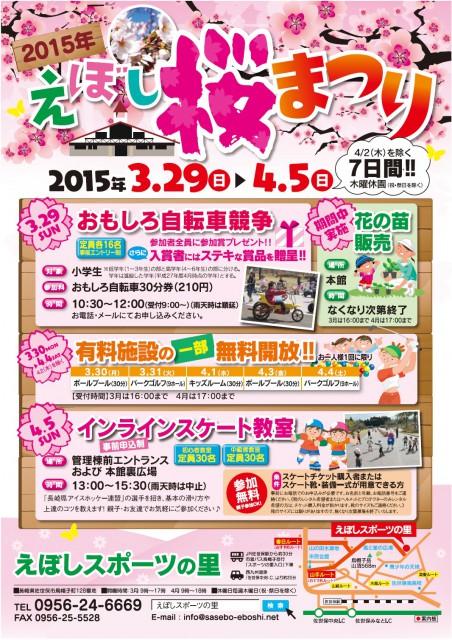 えぼし桜まつり2015