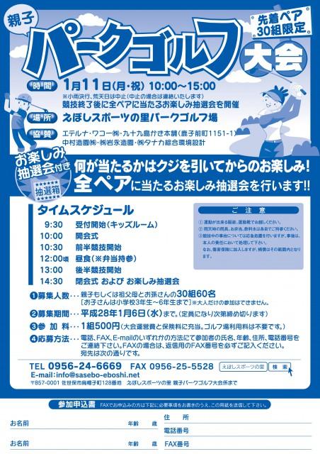 えぼしで秋まつり2014(2校)